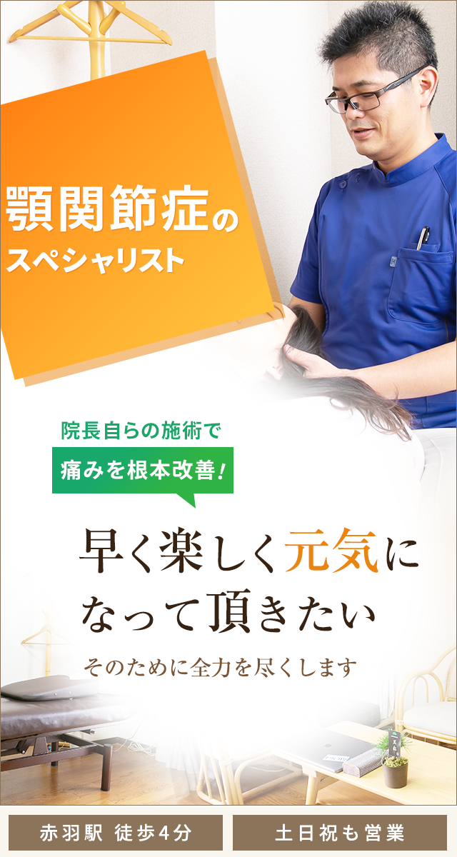 顎関節症のスペシャリスト